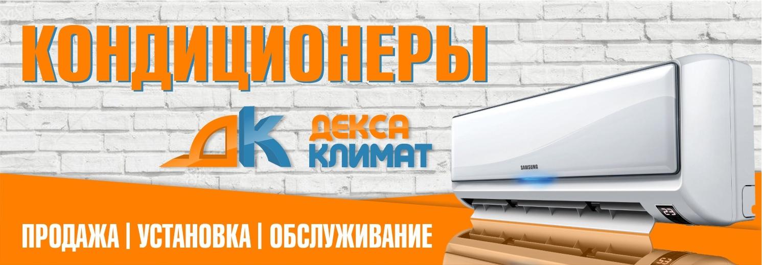 Установка и продажа кондиционеров в Краснодаре сплит система холодильная установка
